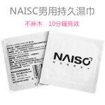 【NAISC持久濕巾(2包)】按我看說明